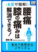 名医が図解! 腰痛・膝の痛みは解消できる! (1) 脊柱や膝関節のメカニズム(impress QuickBooks)