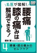 名医が図解! 腰痛・膝の痛みは解消できる! (4) 腰痛・膝の痛みのセルフケア(impress QuickBooks)