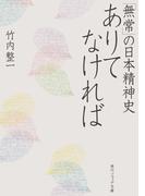 ありてなければ 「無常」の日本精神史(角川ソフィア文庫)