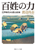 百姓の力 江戸時代から見える日本(角川ソフィア文庫)