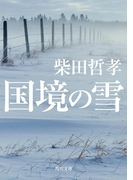 【期間限定価格】国境の雪(角川文庫)