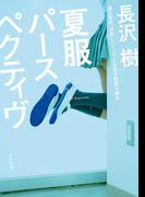 【期間限定価格】夏服パースペクティヴ(角川文庫)