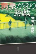 黄泉がえり遊戯(角川書店単行本)