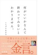 【期間限定価格】何がいいかなんて終わってみないとわかりません。(単行本(KADOKAWA / 角川マガジンズ))