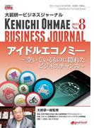 【期間限定価格】大前研一ビジネスジャーナル No.8(アイドルエコノミー~空いているものに隠れたビジネスチャンス~)
