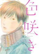 色咲き(onBLUE comics)