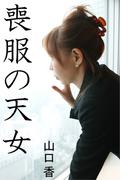 喪服の天女(愛COCO!)