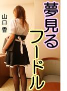 夢見るフードル(愛COCO!)