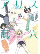 アリスと蔵六(5)(RYU COMICS)