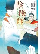 陰陽師 瀧夜叉姫(4)(RYU COMICS)