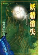 妖精消失(RYU COMICS)