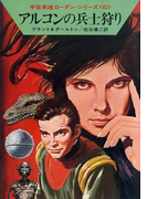 宇宙英雄ローダン・シリーズ 電子書籍版83(ハヤカワSF・ミステリebookセレクション)