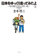 日本をゆっくり走ってみたよ : 2(アクションコミックス)