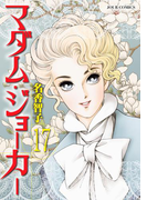 マダム・ジョーカー 17(ジュールコミックス)