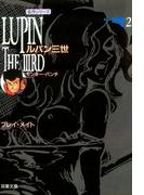 ルパン三世 : 2(アクションコミックス)