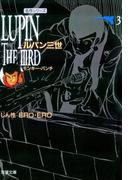 ルパン三世 : 3(アクションコミックス)