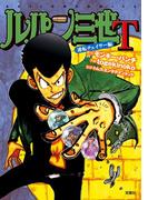 ルパン三世T : 1 逆転チェイサー編(アクションコミックス)