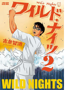 ワイルド・ナイツ : 2(アクションコミックス)