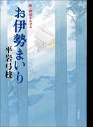 新・御宿かわせみ特別長編 お伊勢まいり(文春e-book)
