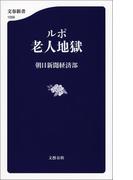 ルポ 老人地獄(文春新書)