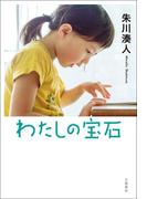 わたしの宝石(文春e-book)