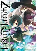 Zwart Closet 3巻(まんがタイムKRコミックス)