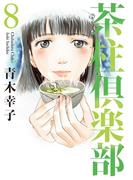 茶柱倶楽部8(週刊漫画TIMES)