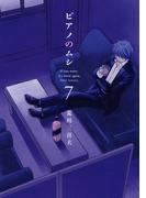 ピアノのムシ 7巻(芳文社コミックス)