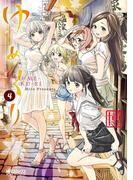 ゆめくり 4(MFコミックス アライブシリーズ)
