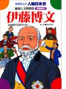 学研まんが人物日本史5 伊藤博文