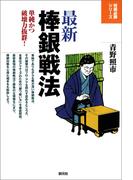 最新棒銀戦法(将棋必勝シリーズ)