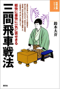 三間飛車戦法(将棋必勝シリーズ)