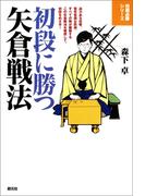初段に勝つ矢倉戦法(将棋必勝シリーズ)
