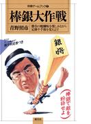 棒銀大作戦(将棋ゲームブック)