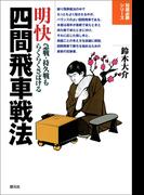 明快四間飛車戦法(将棋必勝シリーズ)