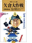 矢倉大作戦(将棋ゲームブック)