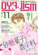 月刊オヤジズム 2015年 Vol.11(ソルマーレ編集部)