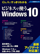 Q&Aですっきりわかる ビジネスで使うWindows 10(日経BP Next ICT選書)(日経BP Next ICT選書)