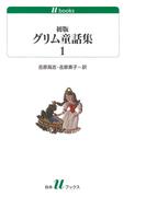 初版グリム童話集1(白水Uブックス)