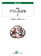 初版グリム童話集2(白水Uブックス)