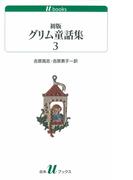 初版グリム童話集3(白水Uブックス)