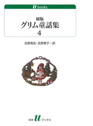 初版グリム童話集4(白水Uブックス)