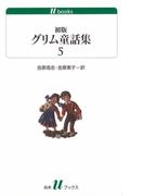 初版グリム童話集5(白水Uブックス)