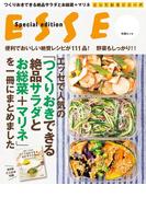 エッセで人気の「つくりおきできる絶品サラダとお総菜+マリネ」を一冊にまとめました(別冊ESSE)
