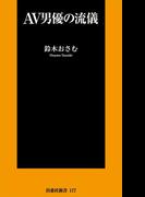 【期間限定価格】AV男優の流儀(SPA!BOOKS新書)