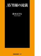 AV男優の流儀(SPA!BOOKS新書)