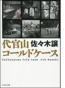代官山コールドケース(文春文庫)