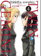 ALDNOAH.ZERO外伝 TWIN GEMINI 4巻(まんがタイムKRコミックス)