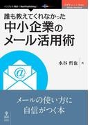 誰も教えてくれなかった中小企業のメール活用術