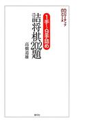 1手~9手詰め 詰将棋202題(将棋パワーアップシリーズ)